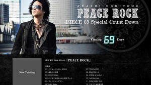 森友嵐士、『PEACE ROCK』ページ特設