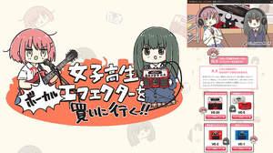 「女子高生 エフェクターを買いに行く!!」のまつだひかりとBOSSのエフェクターが公式コラボし特別ページ公開