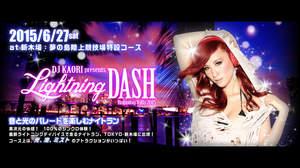 音楽と光がシンクロするナイトラン<DJ KAORI presents Lightning DASH!>開催