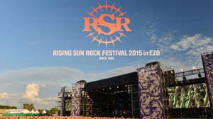 <RISING SUN ROCK FESTIVAL 2015 in EZO>、第三弾出演アーティストと出演日を発表