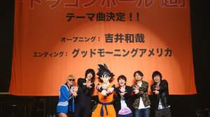 吉井和哉&グドモが、『ドラゴンボール超』のOP曲&ED曲を担当。
