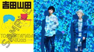 吉田山田、渋谷公会堂ライブが異例の早さでDVD化