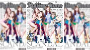 SCANDAL、ヘルシーな素肌の雑誌表紙+楽器を持たない新曲MV