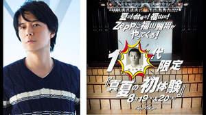 福山雅治、10代限定ライブを前に『SCHOOL OF LOCK!』へ生出演