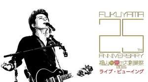 福山雅治、<福山☆夏の大創業祭2015>故郷長崎・稲佐山のライブ・ビューイング決定