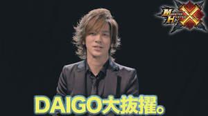 DAIGO、『モンハン』TVCMキャラクターに抜擢「マジでYBIです」