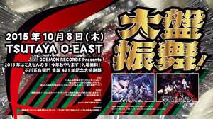 "V系事務所""GOEMON RECORDS""が無料イベントで大盤振舞"