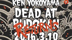 Ken Yokoyama、「2016年3月10日、武道館のステージに立ちます」