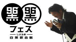 松崎しげる主催<黒フェス>ニコ生での当日特番決定