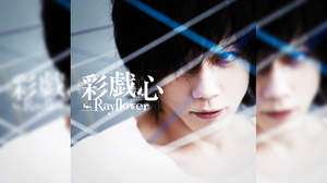 """Rayflower、ニューシングルのアートワーク+MVに""""憂い"""""""