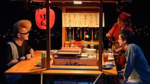 "Ken Yokoyama、""居酒屋けんちゃん""で綾小路翔、ロンブー淳、サンボ山口らと政治~音楽~エロを議論"