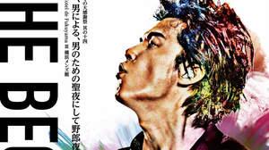 """福山雅治、伝説の男性限定""""野郎夜""""DVD&Blu-rayが一般発売"""