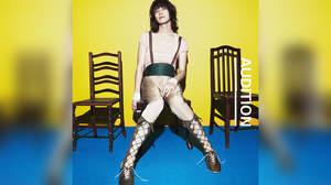 ドレスコーズ、アルバム『オーディション』がアナログ重量盤2枚組に