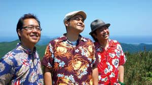 BEGIN、ニューALにはauのCMで桐谷健太扮する浦島太郎が歌う「海の声」 セルフカバーも