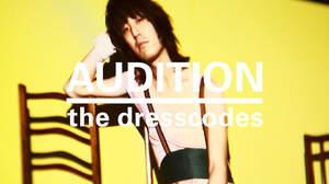 ドレスコーズ、『オーディション』収録曲をトレーラーで毎日1曲ずつ公開