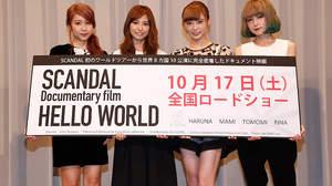 SCANDAL、ドキュメンタリー映画先行上映会で「日常生活の深いところまで」