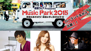 最新楽器が勢揃い! 「Music Park 2015」にローランド&ボスがブース出展