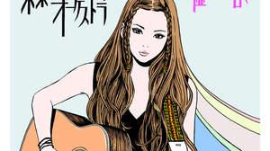 片平里菜を迎えたスカパラの新曲「嘘をつく唇」、ジャケットは江口寿史