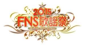 『FNS歌謡祭』第2弾発表に高橋真梨子、浜崎あゆみら。『THE LIVE』にはセカオワ、℃-ute、アンジュルムら