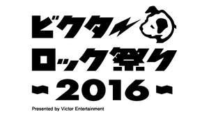 <ビクターロック祭り2016>ROAR STAGEにAwesome City Club、Gacharic Spin、DJダイノジら