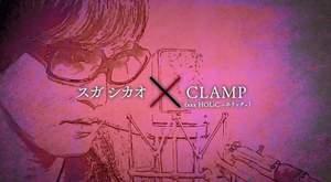 スガ シカオ、『xxxHOLiC』コラボ第二弾「あなたひとりだけ 幸せになることは 許されないのよ」MV解禁