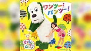 Eテレ『いないいないばあっ!』CD&DVD作品、「ワンツー!パンツー!」も収録