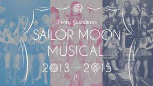 ミュージカル『セーラームーン』復活3作品の卒業アルバムサイトが公開