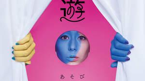 伊勢丹新宿店で企画展「絹のみち―遊(あそび)―」。木村カエラがナビゲート