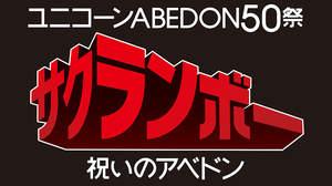 ユニコーン、<ABEDON50祭>出演者発表にABEX GO GOや氣志團など