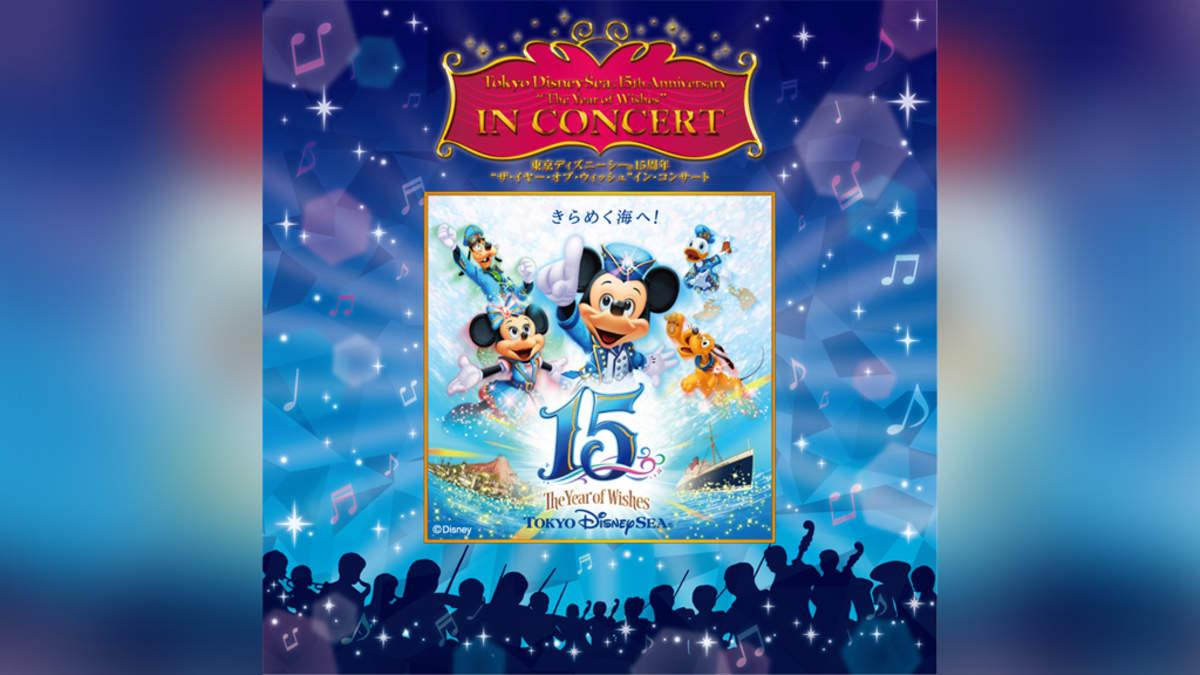 """東京ディズニーシー(r)、""""wish""""を届ける15周年記念コンサートツアー"""