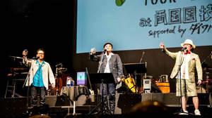 【ライブレポート】BEGIN、25周年コンサート千秋楽で「今日呑まないでいつ呑むんだ!」