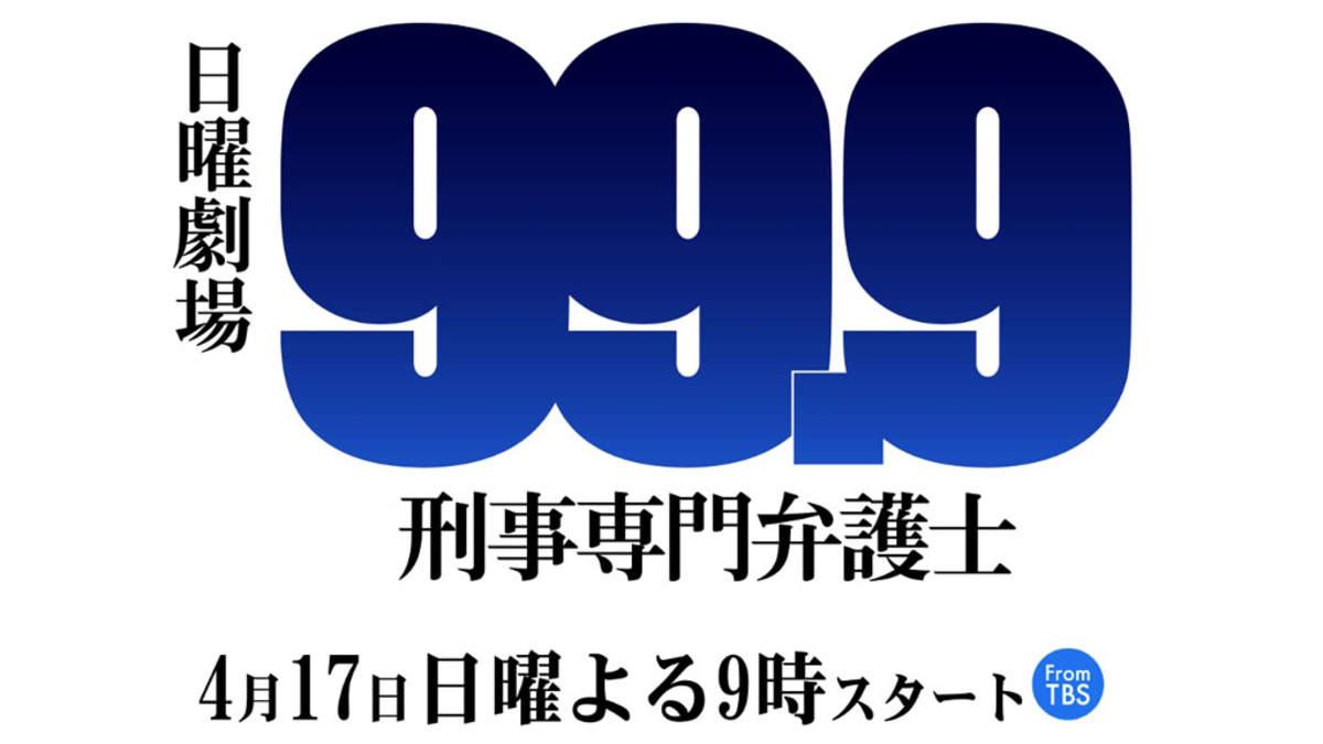 専門 99.9 弁護士 刑事