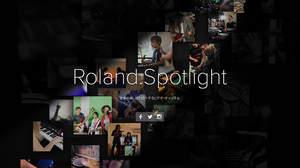 ローランドが投稿動画を紹介するWebサイトをオープン、世界中のさまざまな音楽の楽しみ方を発見「ローランド・スポットライト」