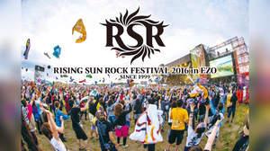 <RISING SUN ROCK FESTIVAL>第二弾で、岡村靖幸、サンボ、フォーリミ、Mrs. GREEN APPLE、パスピエら23組