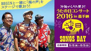 <うたの日コンサート2016 in 嘉手納> BEGINと一緒に「海の声」をステージで歌おう!オーディション開催