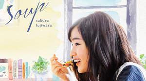 藤原さくら、月9ドラマ『ラヴソング』主題歌がiTunes1位。新劇中歌「好きよ 好きよ 好きよ」も配信へ