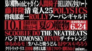 ロックフェス<夏の魔物>に10年ぶりPOLYSICS&初出演で藤井隆、清 竜人25ら