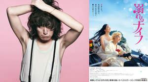 志磨遼平(ドレスコーズ)、映画『溺れるナイフ』に出演決定