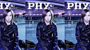 表紙にキリト+巻末特集にAiji、音楽と人増刊『PHY』発売