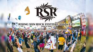 <RISING SUN ROCK FESTIVAL>第4弾でハナレグミ、THA BLUE HERB、BRAHMAN、ゲスの極み乙女。ら16組