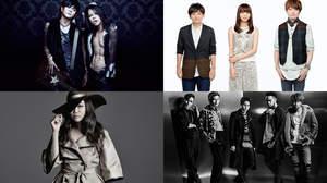 VAMPSやいきものがかりなど4組出演、日テレ『スッキリ!!』音楽イベント開催