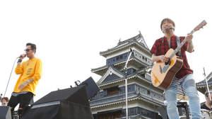 コブクロ、「orange」縁の地=松本城でフリーライブ。高野苺と初対面も