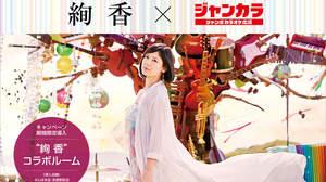 絢香デビュー10周年企画 ライブチケットやオリジナルグッズが当たる! ジャンカラでコラボキャンペーン実施!