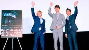 w-inds.、15周年ライブDVD/BD先行上映会でニューシングルリリースを発表