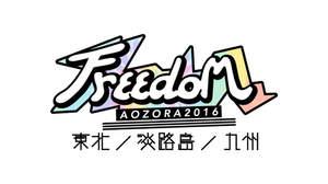 MINMI主催<FREEDOM aozora 2016>淡路島公演のタイムテーブル公開