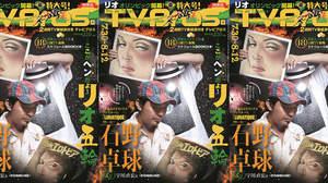 石野卓球、『TV Bros.』表紙で『漫画エロトピア』を読む