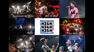 カエラ、テナー、9mmら出演<HIGH!HIGH!HIGH!>ライブ音源オンエア