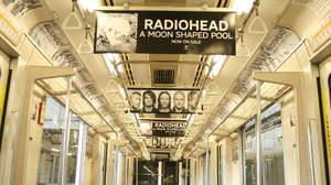 レディオヘッド電車が銀座線に出現