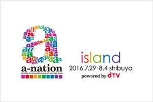 浜崎あゆみ、倖田來未、AAAらが豪華競演、<a-nation island 2016>5日目