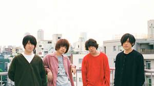 KANA-BOON、8ヶ月ぶり新曲「Wake up」を10月リリース